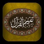 Tahfeem Ul Quran